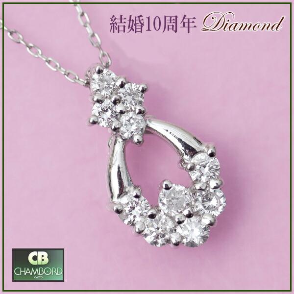 【スイートテン結婚10周年記念】天然ダイヤモンド10石 ペンダント ネックレス/プラチナ