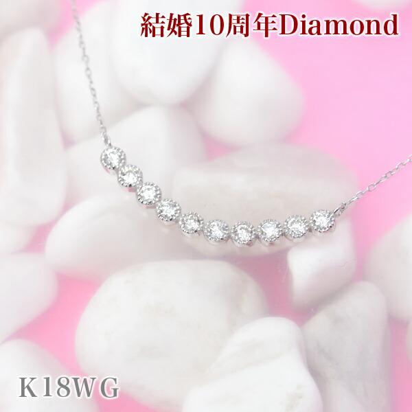 【 スイートテン 結婚10周年記念】天然ダイヤモンド10石ペンダントネックレス