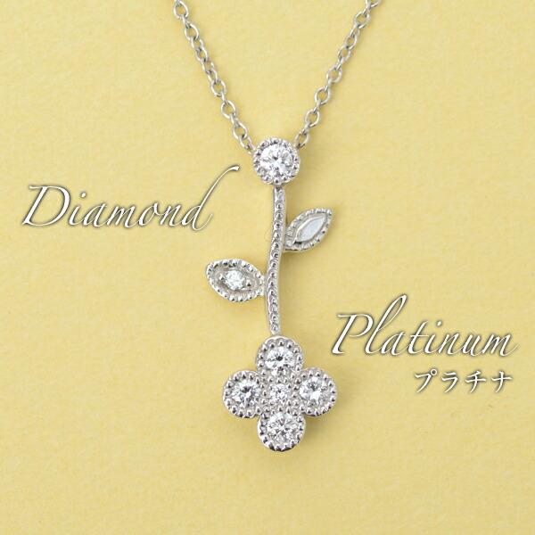 ダイヤモンド ネックレス プラチナ フラワーモチーフ 0.18カラット ペンダント 宝石鑑別書付き