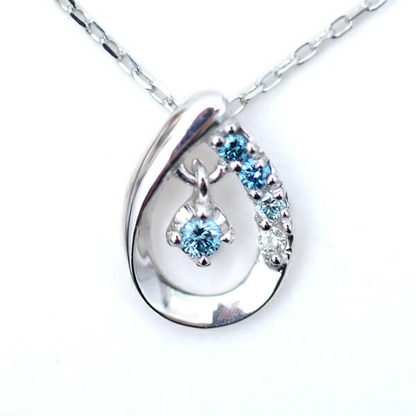 ブルー ダイヤモンド ネックレス 揺れる ダイヤモンドネックレス グラデーションカラー ブルーダイヤ スウィング ペンダント 0.03ct K18WG ホワイトゴールド