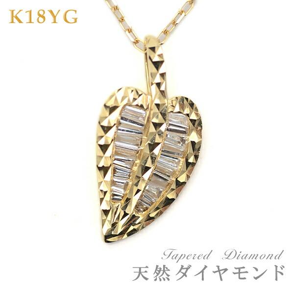 ダイヤモンド ネックレス k18ネックレス リーフ 葉 ラッキーモチーフ 宝石鑑別書付き テーパーダイヤ 18金