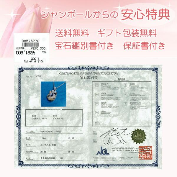 天然 ダイヤモンド トータル 1カラット 花かご 蝶モチーフ 18金 ペンダント ネックレス