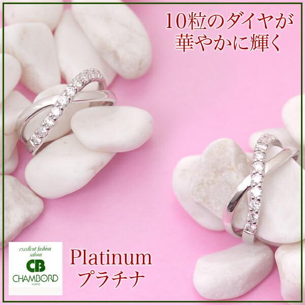 【スイートテン結婚10周年記念】ダイヤモンド指輪リング0.3ctプラチナ