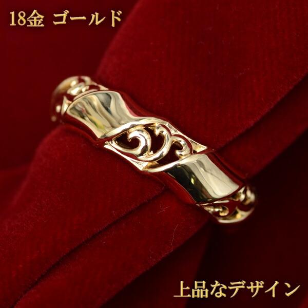 メンズリング 18金 リング 指輪 k18リング 18金ゴールド ファッションリング K18YG メンズ 紳士用 男の オシャレ