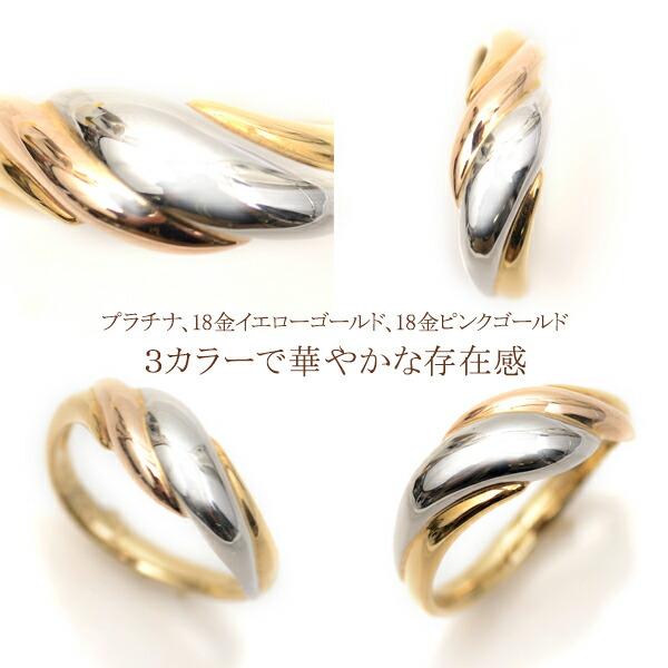 K18イエローゴールド K18ピンクゴールド Pt900プラチナ 3色 丸みのある ウエーブ ライン ファッションリング