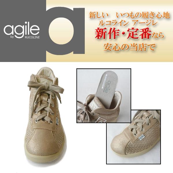 ルコライン 靴 アージレ RUCO LINE 226A DALIDA NET 1215 デザイン メッシュ ベージュ /本革 マットゴールド サイドファスナー付 agile-169BE