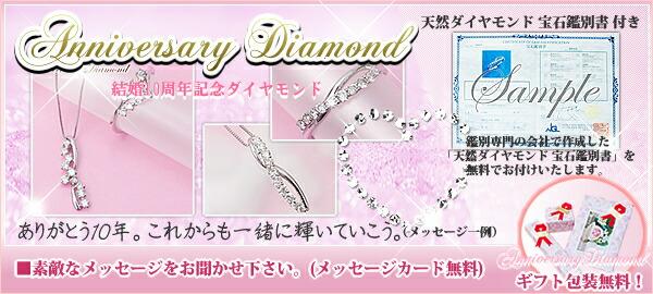スィートテンダイヤモンド