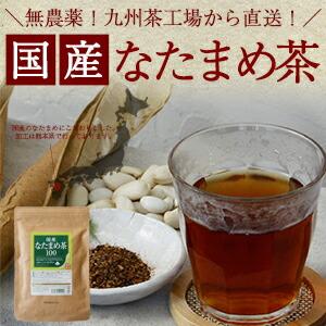 国産なた豆茶3g×30p