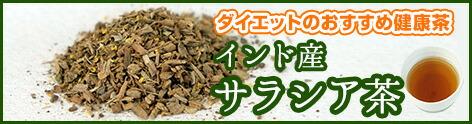 サラシア茶