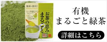 まるごと緑茶