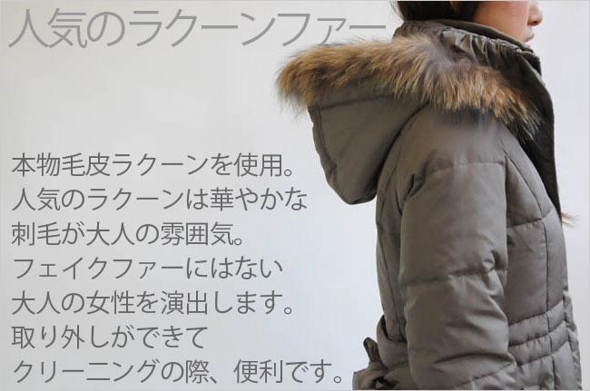 シャンデレストのダウンジャケット