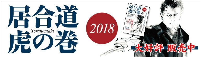 居合道 虎の巻 2018
