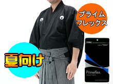 プライムフレックス居合道衣・袴セット