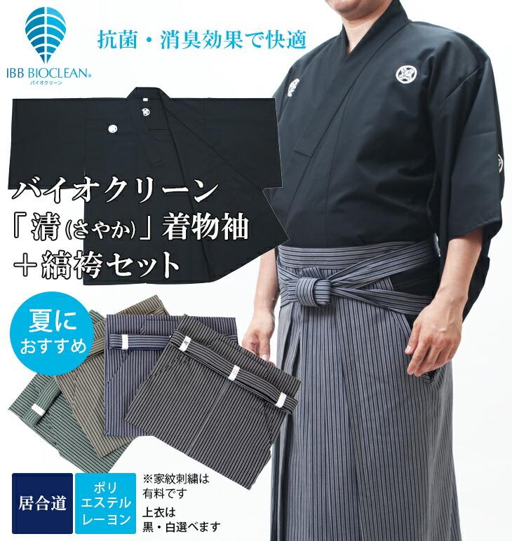 バイオクリーン「清」着物袖+京都西陣仕立 最高級縞袴セット