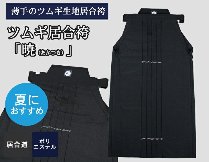 ツムギ「暁」居合道袴