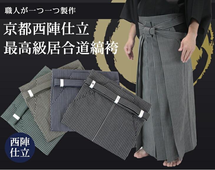 京都西陣仕立 最高級 縞袴