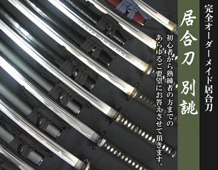 人気居合刀 2位 別誂 オリジナルカスタム居合刀