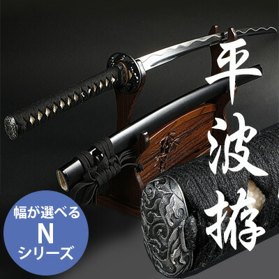 【送料無料】居合刀Nシリーズ 平波拵