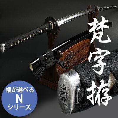 【送料無料】居合刀Nシリーズ 梵字拵