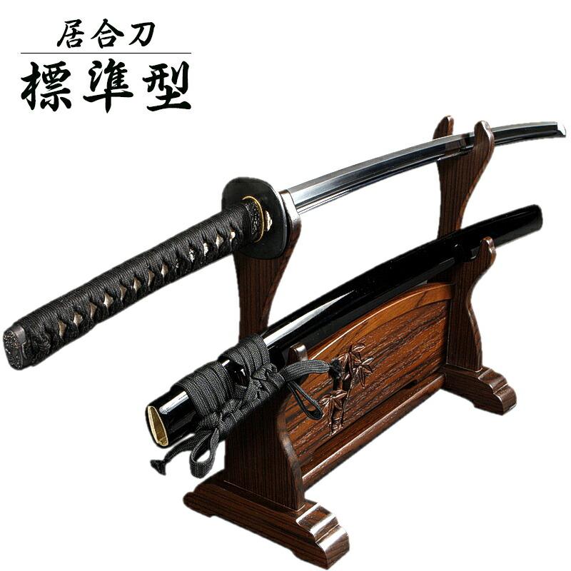 入門者向け居合刀 3位 居合刀 標準型