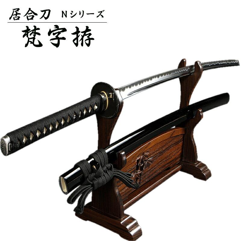送料無料 居合刀Nシリーズ 梵字拵