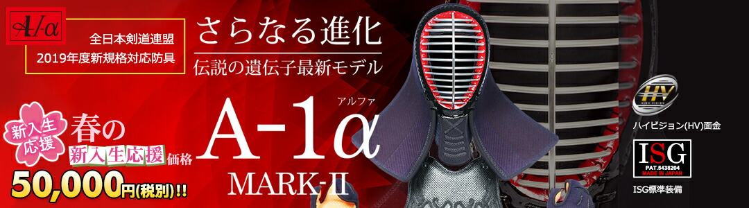 新入生応援価格50,000円(税別)!!A-1α Mark-�防具セット
