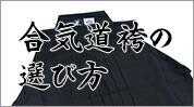 合気道袴の選び方