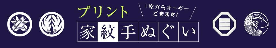 新発売!家紋 オリジナル手拭い 剣道 てぬぐい