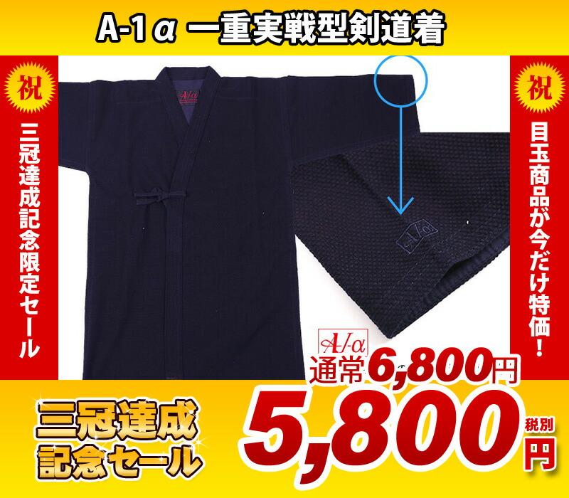 A-1α 一重実戦型剣道着