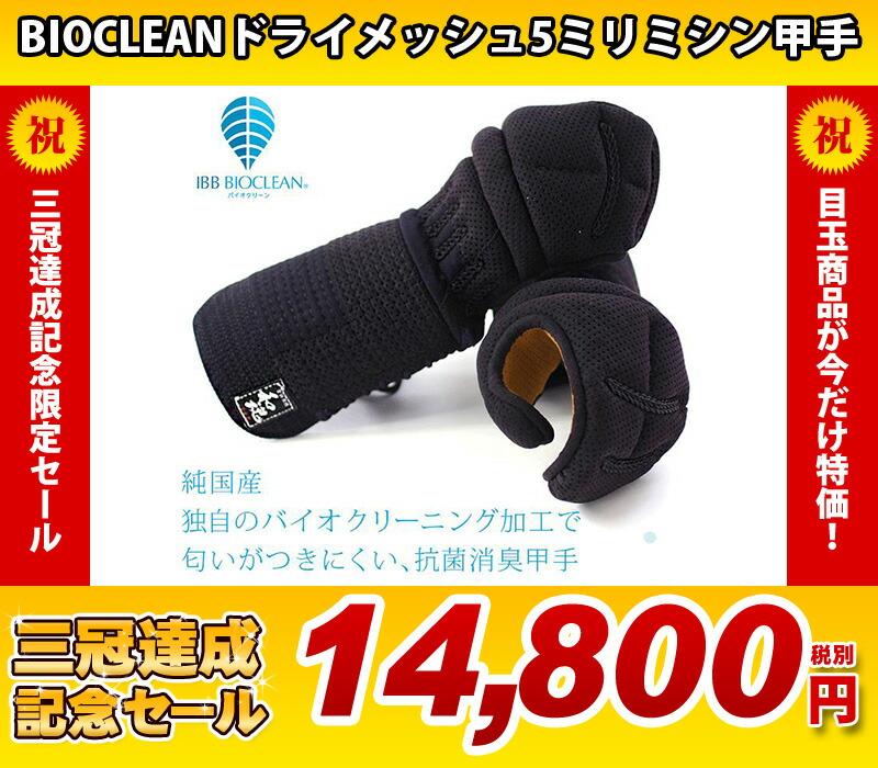 『BIOCLEAN』ドライメッシュ5ミリミシン甲手 単品