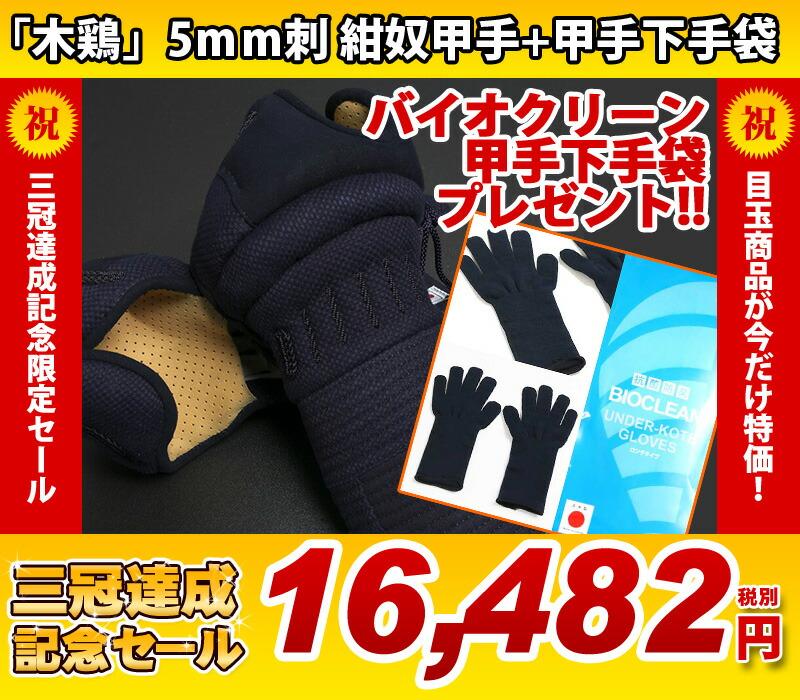 「木鶏」5mm刺 紺奴甲手 単品