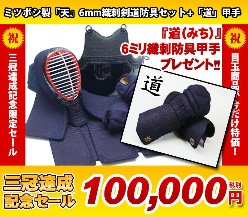 ミツボシ製『天』6mm織刺剣道防具セット