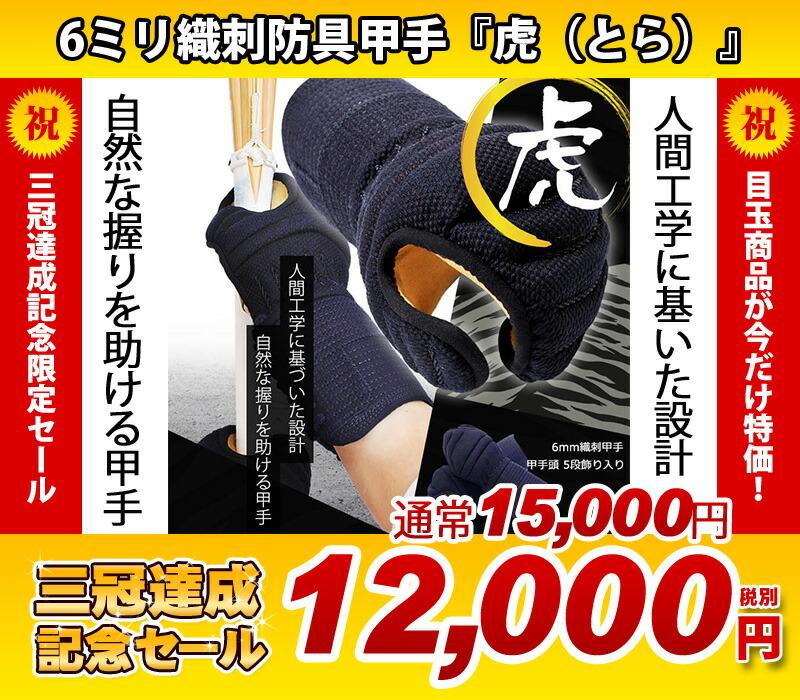 6ミリ織刺防具甲手『虎(とら)』甲手単品