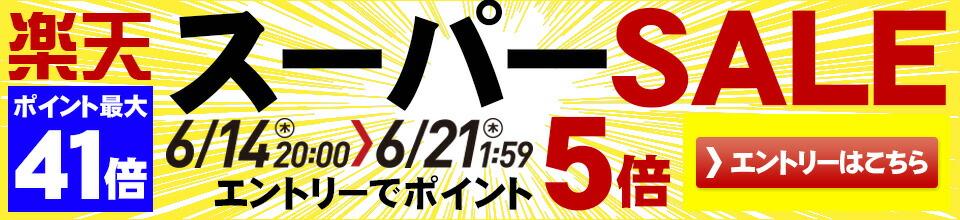 スーパーSALE限定!!6月14日(木)20:00〜6月21日(木)01:59まで