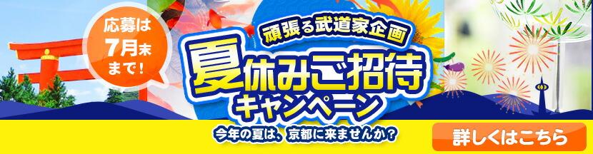 夏休みご招待キャンペーン!