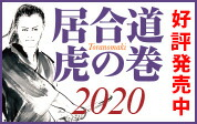 居合道虎の巻2020
