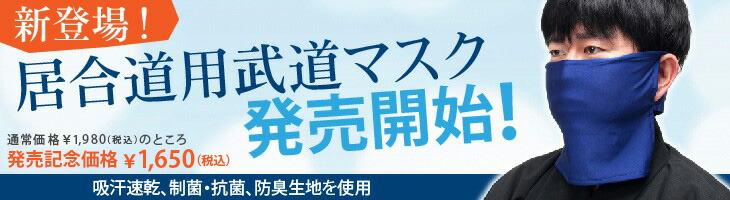新発売!居合用武道マスク!