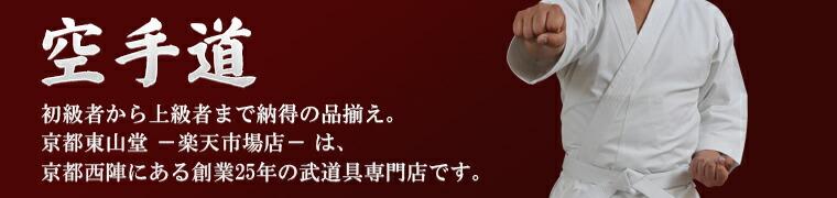 【空手道】初級者から上級者まで納得の品揃え。 京都東山堂 −楽天市場店− は、 京都西陣にある創業25年の武道具専門店です。