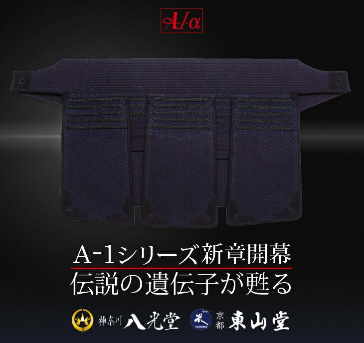 6mm織刺ナナメカット「A-1α」 垂