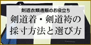 道衣袴の採寸方法