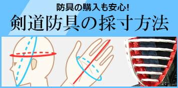 剣道防具の採寸方法