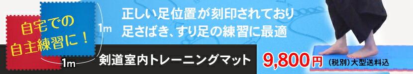 新発売!自宅で使える剣道用トレーニングマット!