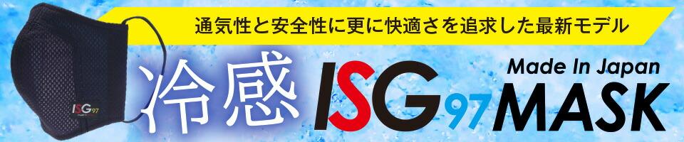 ISG面冷感マスク