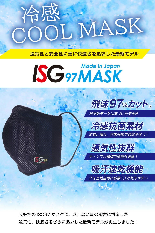 ISG冷感マスク