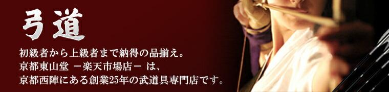 【弓道】初級者から上級者まで納得の品揃え。 京都東山堂 −楽天市場店− は、 京都西陣にある創業25年の武道具専門店です。