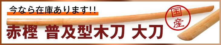 赤樫 普及型木刀 大刀