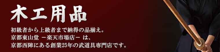【木工用品】初級者から上級者まで納得の品揃え。 京都東山堂 −楽天市場店− は、 京都西陣にある創業25年の武道具専門店です。