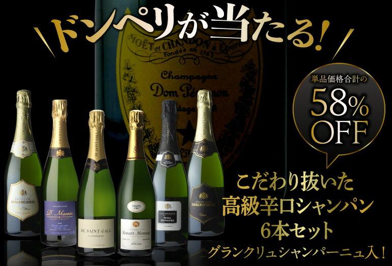 高級辛口シャンパン6本セット