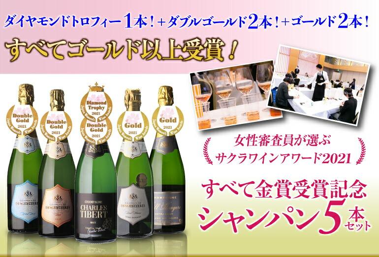 サクラアワード金賞6本セット