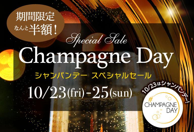 シャンパンデー